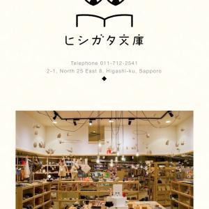 珈琲染めPOP-UP SHOP ヒシガタ文庫