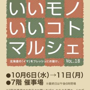 大丸札幌店にてPOPUPを開催します!〜いいモノ いいコト マルシェ〜