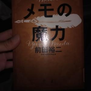 【読了】メモの魔力