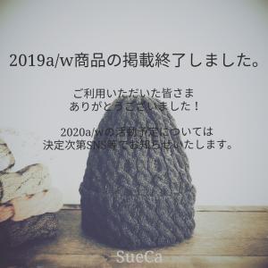 2019a/w商品  iichi掲載終了のお知らせ
