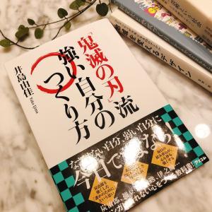 【Books】『鬼滅の刃流 強い自分のつくり方』