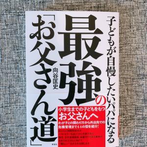 【Books】最強の「お父さん道」