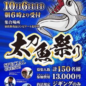 『太刀魚祭り』エントリー締め切り間近!