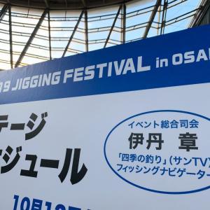 ジギングフェスティバル開催!