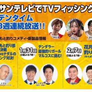 『フィッシングショーOSAKA2021』スタート