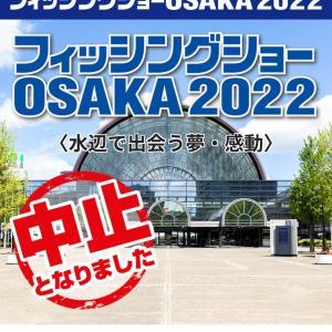 フィッシングショーOSAKA2022