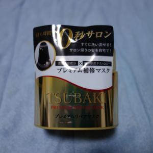 TSUBAKI プレミアムリペアマスク@資生堂ジャパン