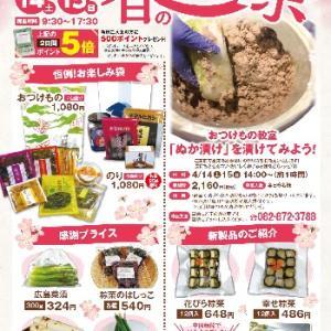 長楽寺店「春の感謝祭」です!