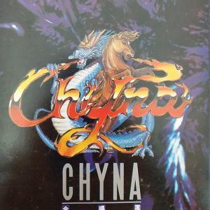 香港ハードロックバンドChyna ラストスタジオアルバム