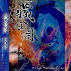 台湾メタルオムニバスアルバム『METAL TREASURE ATTIC 3』