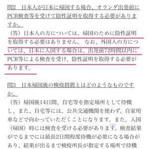 日本人が日本に帰国する場合【訂正記事】