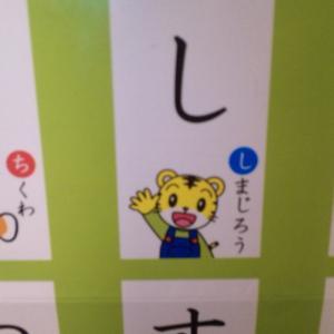 子供チャレンジしまじろう、あいうえお表~!!