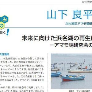 関いずみ先生のこの人に聞く!未来に向けて浜名湖の再生に挑む山下良平さん