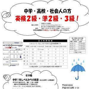 英検の勉強にもお越しください!