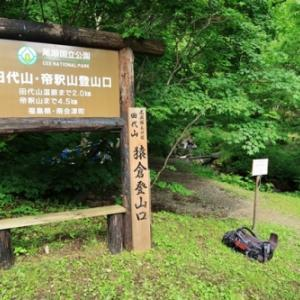天空の楽園!田代山&帝釈山