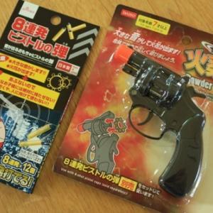クマ除け用「火薬銃」