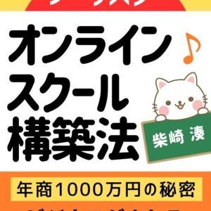 【巣こもり起業の必見読本! オンラインスクール構築法】