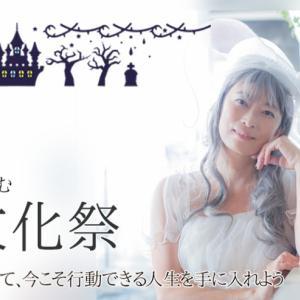 東京開催 10/18日 ハロウィンセミナー&パーティ2019のテーマは「大人女子の文化祭!」