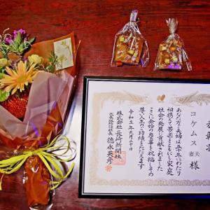 長崎新聞社主催 金婚夫婦表彰 (^O^)/~~♪