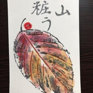 葉・絵手紙