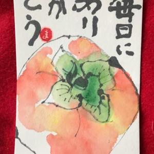 柿・絵手紙