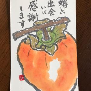 干し柿・絵手紙
