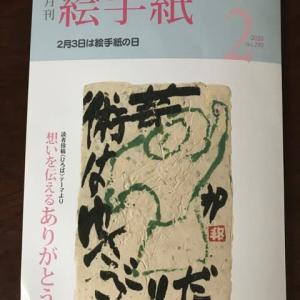 月刊絵手紙2月号が届きました。