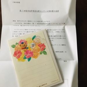 年賀状コンクール参加賞。