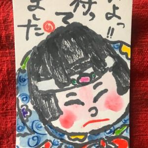 桃太郎さん・絵手紙