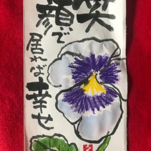 花・絵手紙