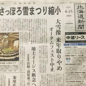 北海道新聞朝刊から。