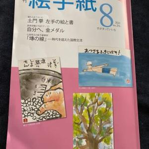 月刊絵手紙8月号に・まきちゃん。