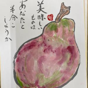 秋の果物・絵手紙 其の参