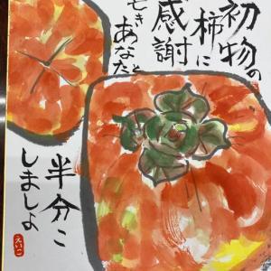秋の果物を描く・絵手紙 其の弐