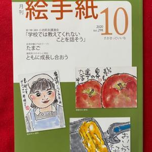 月刊絵手紙10月号が届きました。