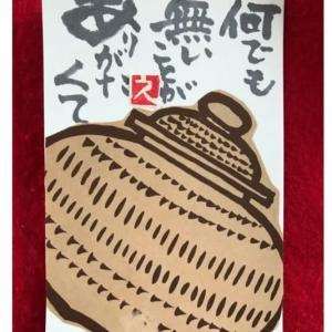 小石原焼の包装紙リメイク・絵手紙