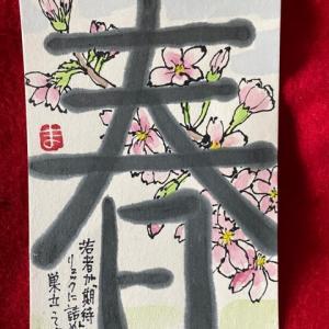 春・絵手紙