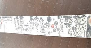 ゆみこさんへ・絵手紙