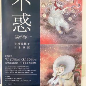 谷地元麗子 日本画展