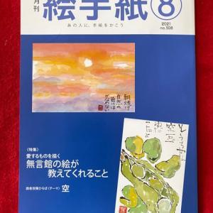 月刊絵手紙8月号が届きました。