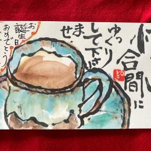 コーヒーカップ・絵手紙