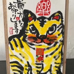 木の箱に虎・絵手紙