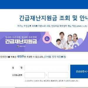 韓国・緊急災難支援金~韓国人配偶者の外国人の場合の対処法~
