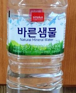 【韓国のミネラルウォーター】Homeplus「パルン・セムムル」