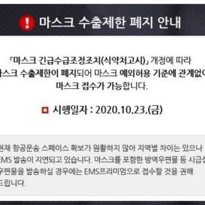 マスク郵送輸出規制、10月23日全面解除!~日本へKF-94などEMSで送付可能に~