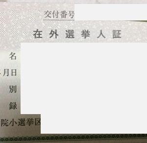 在韓邦人の方はそろそろ在外選挙の準備を…今夏の令和初の国政選挙・参議院選