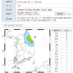 おっ、揺れた…江原道全域で地震~M4.3