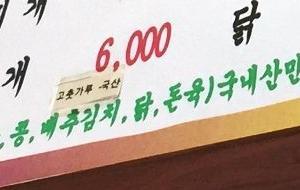 「私ども無い....」~韓国の食堂のアジュモニも筆の誤り~