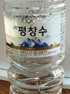 平昌冬季五輪公式ミネラルウォーター「江原 平昌水」