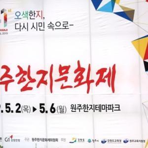 原州韓紙テーマパーク~あさって5月6日まで原州韓紙文化祭開催中~